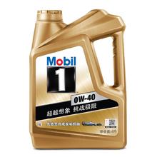 查看美孚机油金美孚1号0W-40全合成机油汽车发动机润滑油美孚一号正品