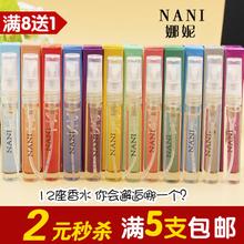 查看包邮NANI 十二星座香水女士香水持久淡香清新果香专柜正品 5ML