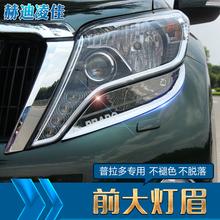 14-15款丰田普拉多灯眉霸道2700大灯改装专用灯眉 普拉多大灯眉