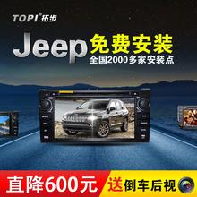 拓步 Jeep牧马人指南者原车专用 车载专用DVD凯立德导航仪一体机