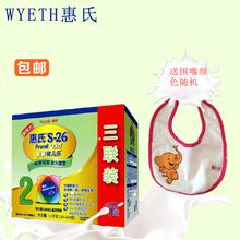 Wyeth/惠氏S-26金装健儿乐奶粉2段1200克 三联包