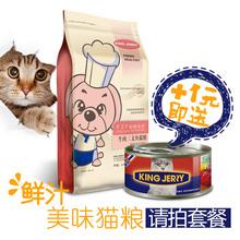 kingjerry猫食品 幼猫粮成猫粮 牛肉三文鱼 猫粮2.5kg 25省包邮