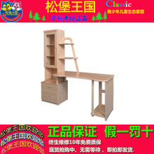 查看正品专柜 松堡王国儿童家具 学习书桌 韩式 组合电脑台T010热销款