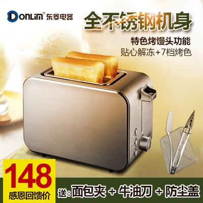 Donlim/东菱 DL-8117多士炉2片烤面包机家用自动不锈钢早餐吐司机