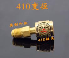 查看空调加氟管接头 空调加液转换接头 冷媒管接头 英制转公制接头