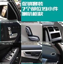 专用于奔驰GLK改装 glk200/260/300拉手风口贴 内饰改装贴片 配件