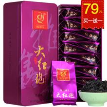 买一送一  大红袍茶叶 乌龙茶 武夷山岩茶茶叶 礼盒装 雅鑫苑茶叶