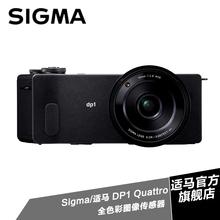 【现货】Sigma/适马 DP1 Quattro DP1Q 便携式相机
