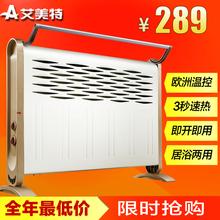 电器城艾美特电暖器HC22024 家用防水居浴取暖器欧式壁挂电暖气