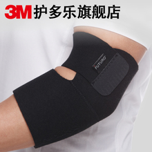 3MFUTURO护多乐可调式护肘可调节轻便透气护肘运动护具羽毛球护肘