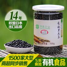 想真有机黑大豆黑豆浆农家自产非转基因乌豆类五谷杂粮优质 新货