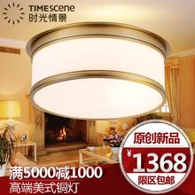 卧室铜吸顶灯客厅书房灯美式简约圆形纯铜吸顶灯装饰灯具灯饰