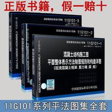 正版 11G101系列全套图集 11G101-1-2-3全套3本 混凝土结构施工图平面整体表示方法制图规则和构造详图平法图集 建筑书店 钢筋