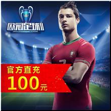 欧冠足球游戏官方直充 100元1000金币
