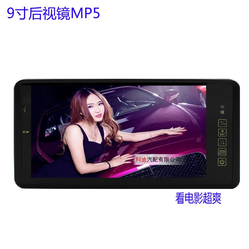 9寸显示器后视镜高清数字屏液晶屏可配可视倒车影像系统车载mp5
