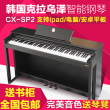韩国电钢琴 克拉乌泽SP2 88键重锤数码钢琴 智能电子钢琴全国包邮