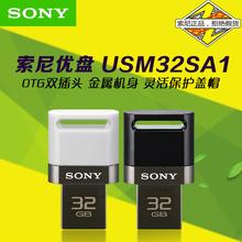 索尼手机u盘32g otg电脑两用优盘 USM32SA1金属迷你双插头32gu盘