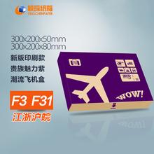 查看包装纸箱批发定做纸盒子 快递纸箱子 瓦楞纸板箱F3 F31彩色飞机盒