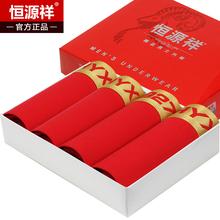 恒源祥本命年男士内裤大红色棉质透气性感青年四角平角裤4条盒装