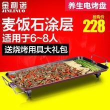 金利诺大号电烤盘家用电烧烤炉韩式烤肉锅无烟不粘电烤锅电烤肉机