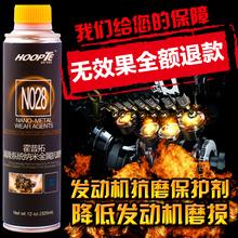 威霸霍普拓汽车发动机清洗剂修复剂保护抗磨润滑机油燃油添加剂