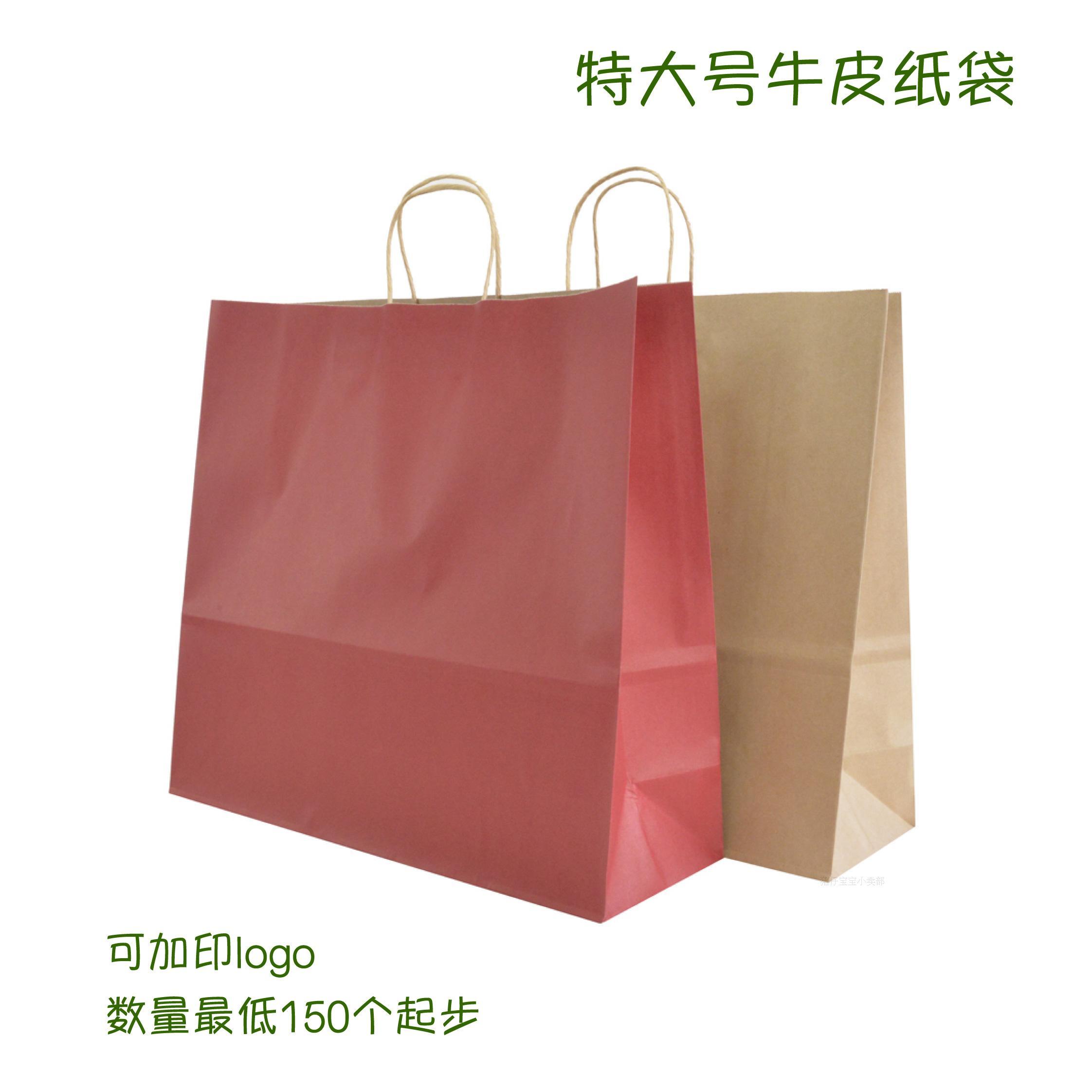 特大号牛皮纸袋包装袋礼品袋大衣服袋服装袋手提袋袋子批发定做