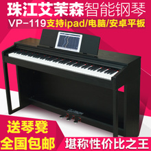 珠江艾茉森电钢琴VP119 88键重 数码钢琴电子钢琴 全国包邮