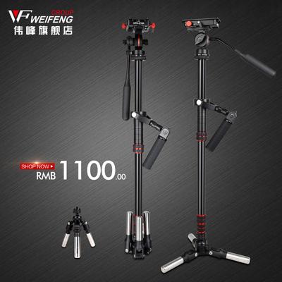 伟峰铝合金专业手持稳定器HPH-210A 单反相机 DV 摄像机独脚架