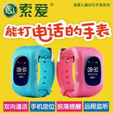 索爱 M-35儿童智能手表 学生手环GPS手机定位 小孩防丢通话跟踪器