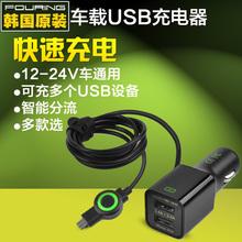 查看韩国进口 智能车载手机充电器头2.4A电压检测 汽车点烟器USB车充
