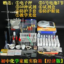 化化学实验器材化学实验箱初中化学中考实验玻璃器材化学试剂套装