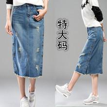 查看特大码女装新款百搭中长款直筒牛仔裙胖mm显瘦秋季修身半身长裙子