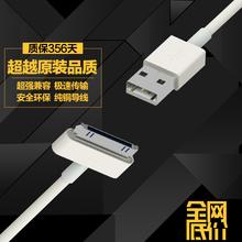 诠鼎 iphone4s数据线 iphone4手机数据线 ipad2 ipad3充电器线