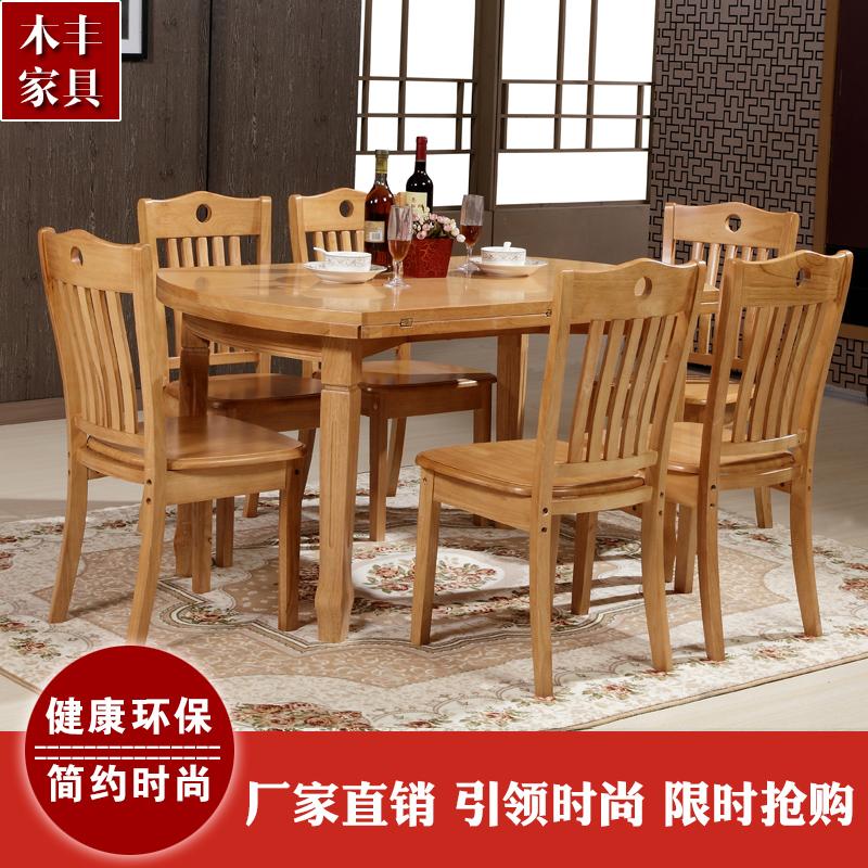 实木餐桌 橡木伸缩餐桌 可折叠餐桌 现代简约 小户型餐桌椅组合