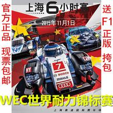 6小时耐力赛门票 2017WEC世界耐力锦标赛上海站 勒芒6小时赛 赛车