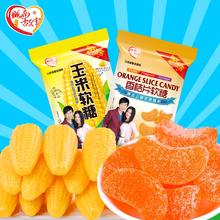 城南故事桔子糖橘子软糖玉米糖结婚喜糖果休闲水果糖零食468g*2袋
