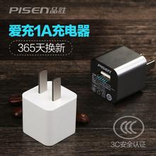 品胜 iPhone5 iPhone5s iPhone6充电器 4s充电器头 1A插头适配器
