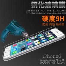 ipone6 plus钢化膜钢化玻璃膜 6s手机膜4.7苹果iPhone6贴膜5.5