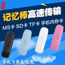 川宇C288手机内存卡MS/SD/TF卡记忆棒高速多合一多功能读卡器包邮