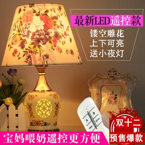 欧式现代简约陶瓷遥控卧室结婚庆床头灯个性布艺创意客厅台灯具