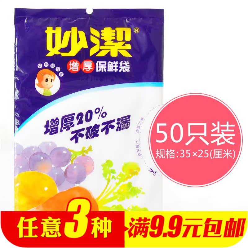 妙洁一次性抽取式水果蔬菜食品保鲜袋 大号50只装35cm*25cmG293