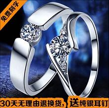 查看s925戒指 情侣 对戒刻字男女求婚日韩霸气白金一对银饰品仿真钻戒