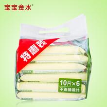 宝宝金水儿童手口湿巾纸特惠装 新生婴儿湿巾不连抽设计10片*6包