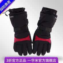 一字米男士手套冬季款绒棉加厚保暖全五分指户外运动骑车滑雪防水