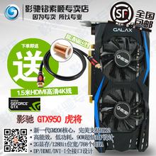 顺丰包邮 影驰 GTX950虎将2GD5 128Bit 独立游戏显卡 秒GTX750Ti