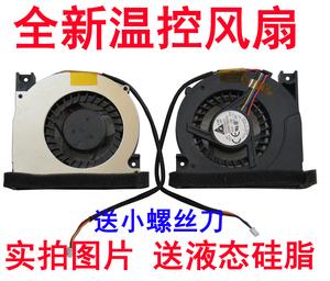 联想A600 a700 方正心逸Q220一体机电脑风扇机箱系统散热cpu风扇