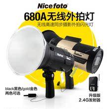 耐思600W外拍灯 无线高速同步闪光灯 一体式人像摄影灯680A