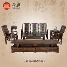 红木沙发 鸡翅木家具 实木客厅家具明式沙发组合中式古典沙发件套