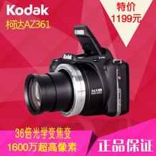 Kodak/柯达 AZ36136倍长焦数码相机家用长焦机/相机光学防抖特价
