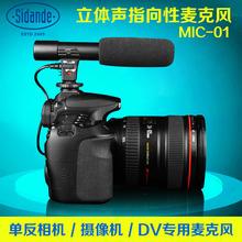 斯丹德MIC-01单反相机DV立体声麦克风摄影机专业采访新闻录音话筒